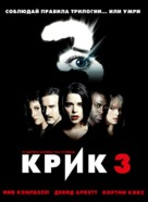 Scream 3 - Russian Movie Poster (xs thumbnail)