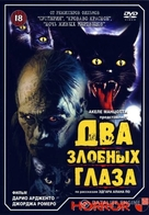 Due occhi diabolici - Russian DVD movie cover (xs thumbnail)