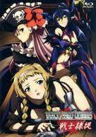 """""""Kuînzu bureido: Gyokuza o tsugu mono"""" - Blu-Ray movie cover (xs thumbnail)"""