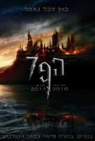Harry Potter and the Deathly Hallows: Part I - Israeli Movie Poster (xs thumbnail)