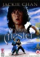 Shi di chu ma - British DVD cover (xs thumbnail)