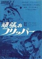Flipper's New Adventure - Japanese Movie Poster (xs thumbnail)