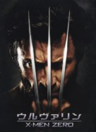 X-Men Origins: Wolverine - Japanese Movie Poster (xs thumbnail)