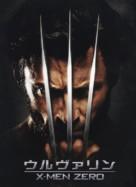 X-Men Origins: Wolverine - Japanese Movie Poster (xs thumbnail)
