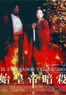 Jing ke ci qin wang - Spanish Movie Poster (xs thumbnail)