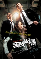 Gangster High - South Korean poster (xs thumbnail)