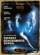 The Trigger Effect - Russian Movie Cover (xs thumbnail)
