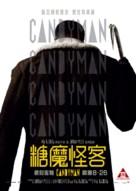 Candyman - Hong Kong Movie Poster (xs thumbnail)
