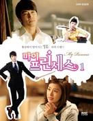 """My Princess"" - South Korean DVD cover (xs thumbnail)"