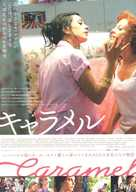 Sukkar banat - Japanese Movie Poster (xs thumbnail)