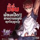Gekijouban Fate/Stay Night III: Heaven's Feel -  Movie Poster (xs thumbnail)