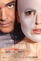 La piel que habito - Hong Kong Movie Poster (xs thumbnail)