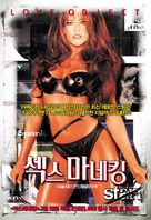 Love Object - South Korean Movie Poster (xs thumbnail)
