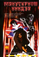 Ninja Scroll - Russian DVD cover (xs thumbnail)