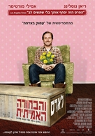 Lars and the Real Girl - Israeli poster (xs thumbnail)