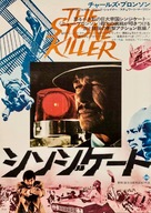The Stone Killer - Japanese Movie Poster (xs thumbnail)