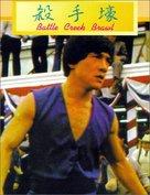 The Big Brawl - Movie Cover (xs thumbnail)