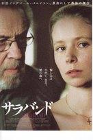 Saraband - Japanese Movie Poster (xs thumbnail)