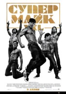 Magic Mike XXL - Ukrainian Movie Poster (xs thumbnail)