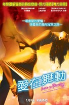 Love N' Dancing - Taiwanese Movie Poster (xs thumbnail)