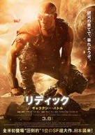 Riddick - Japanese Movie Poster (xs thumbnail)