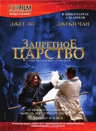 The Forbidden Kingdom - Russian Movie Cover (xs thumbnail)