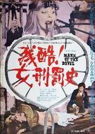 Hexen bis aufs Blut gequält - Japanese Movie Poster (xs thumbnail)