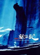 Lang zai ji - Chinese Movie Poster (xs thumbnail)