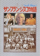 Inside Moves - Japanese Movie Poster (xs thumbnail)