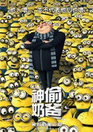 Despicable Me - Taiwanese Movie Poster (xs thumbnail)