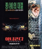 Anaconda - South Korean Movie Poster (xs thumbnail)