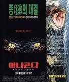Anaconda - South Korean Movie Poster (xs thumbnail)
