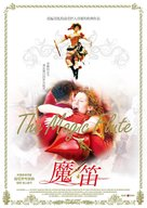 The Magic Flute - Taiwanese Movie Poster (xs thumbnail)