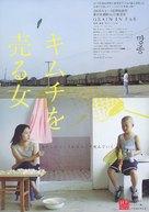 Mang zhong - Japanese Movie Poster (xs thumbnail)