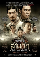 Chi bi - Thai Movie Poster (xs thumbnail)