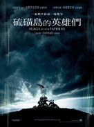 Flags of Our Fathers - Taiwanese Movie Poster (xs thumbnail)