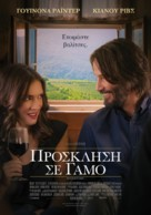 Destination Wedding - Greek Movie Poster (xs thumbnail)