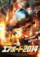 Airplane vs Volcano - Japanese DVD movie cover (xs thumbnail)