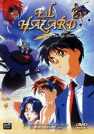 """El Hazard: The Alternative World"" - French DVD cover (xs thumbnail)"
