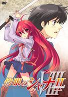 """Shakugan no Shana II"" - Japanese Movie Cover (xs thumbnail)"