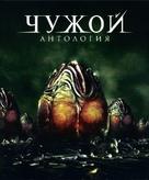 Alien - Russian Blu-Ray cover (xs thumbnail)