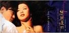 Haepi-endeu - South Korean Movie Poster (xs thumbnail)