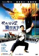 Lung hang tin haa - Hong Kong Movie Cover (xs thumbnail)