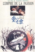 Ai no borei - Japanese Movie Poster (xs thumbnail)