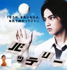 Batterî - Japanese Movie Poster (xs thumbnail)
