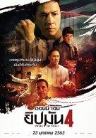 Yip Man 4 - Thai Movie Poster (xs thumbnail)