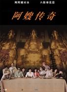 Mob Sister - Hong Kong Movie Poster (xs thumbnail)