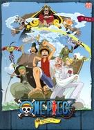 One piece: Nejimaki shima no bôken - German DVD cover (xs thumbnail)