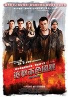 Red Dawn - Hong Kong Movie Poster (xs thumbnail)