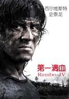 Rambo - Chinese Movie Poster (xs thumbnail)